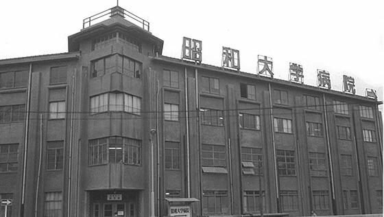 創立90周年のあゆみ | 昭和大学創立90周年記念特設サイト