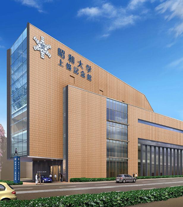 昭和大学 上條記念館