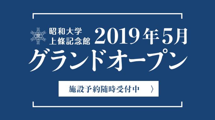 昭和大学上條記念館 2019年5月グランドオープン