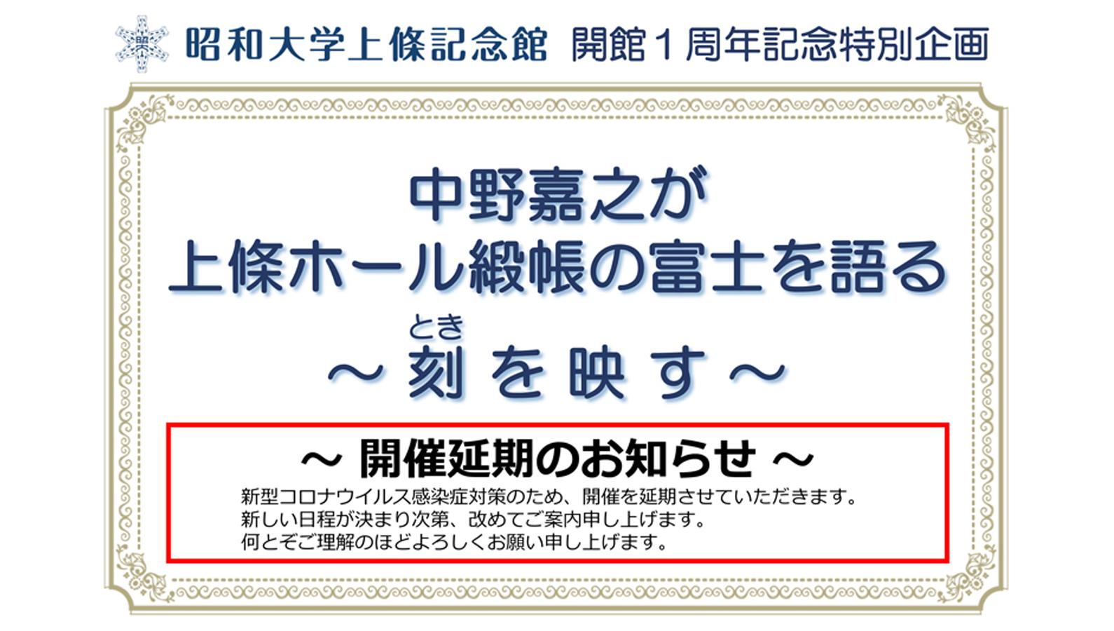 昭和大学上條記念館サイト